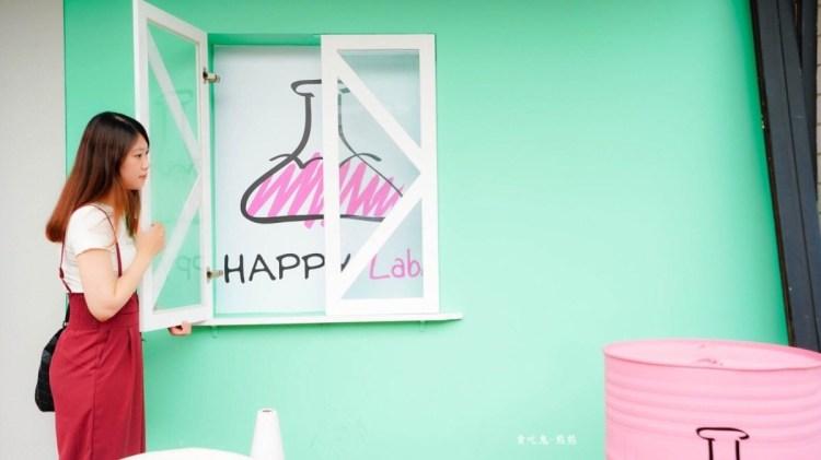 【旅遊】 嘉義打卡景點/Happy Lab.少女心美的冒泡泡,粉粉心動