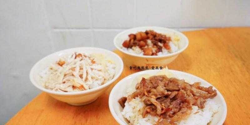 高雄美食 新興區/南華中日複合式料理-肉燥飯.雞絲飯.肉筋飯,三國鼎立該選誰?