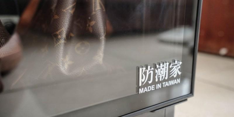 防潮箱推薦FD-145CA-防潮家-保護著我們的收藏品,台灣製造,電子防潮箱的專家