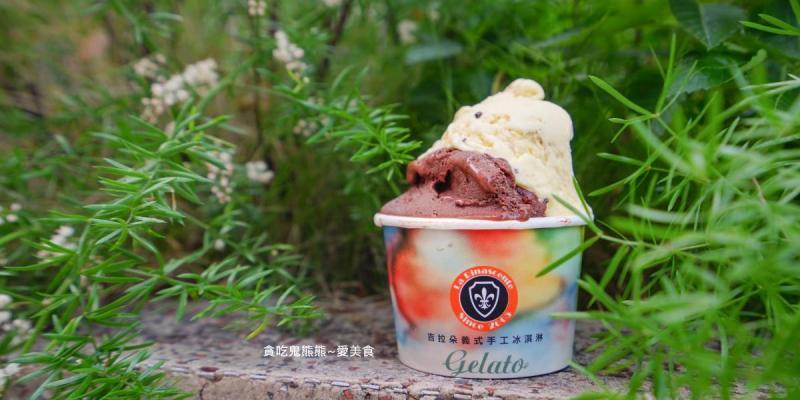 高雄美食 三民區/吉拉朵義式手工冰淇淋-免費贈送一百元冰淇淋,好康報