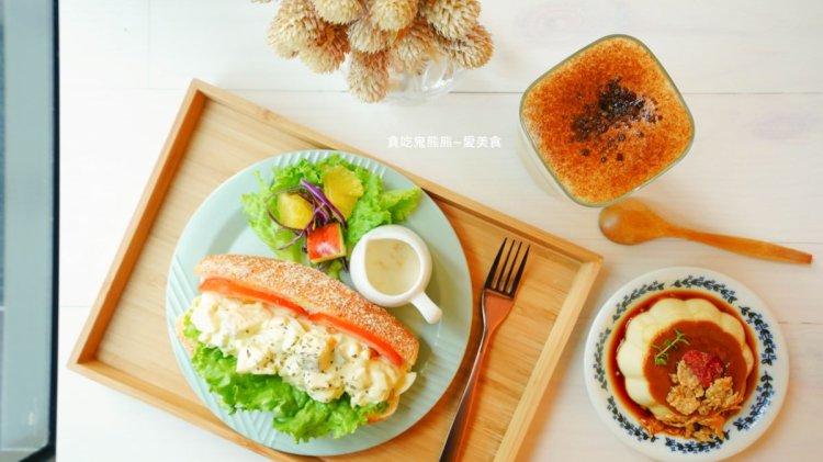 高雄早午餐,收錄最多共73間大集合✍ BRUNCH♡輕食♡傳統 ∞持續更新中∞