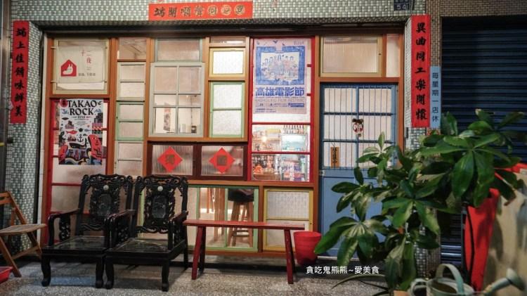 高雄美食 三民區/異端 maverick living space獨立音樂及老物品與50年老宅的家餐館