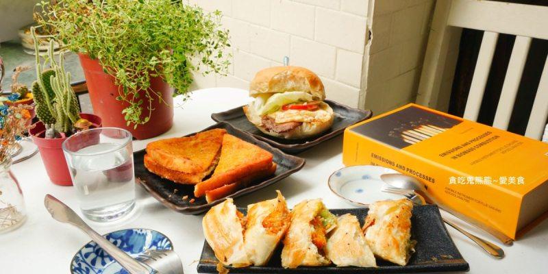 高雄早午餐 New Life 輕食早午餐 精緻下午茶-不油膩日式豬排蛋餅,香醇胡麻香燒肉堡,無法不愛花生西多士