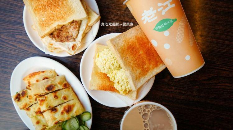 高雄美食 老江紅茶牛奶鳳山青年店-全天候供應超值早餐,買餐配飲料,套餐組合省很大
