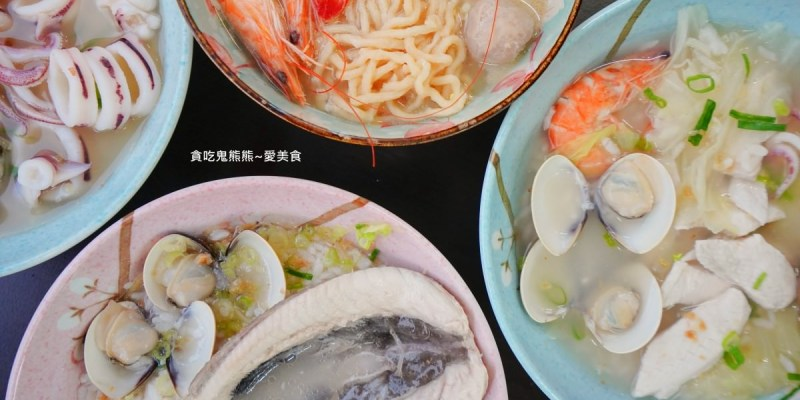 高雄海鮮粥 品川海鮮粥-新鮮海產漁港直送,大骨與蔬菜熬煮湯頭,欲罷不能的好喝