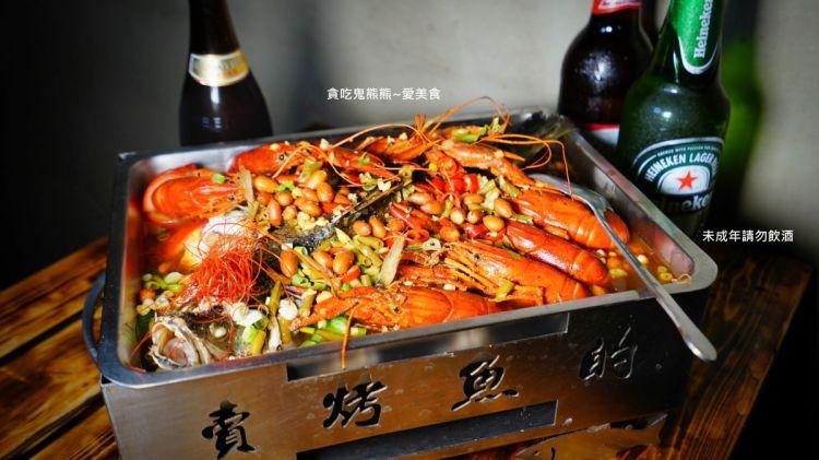 高雄美食 賣烤魚的-重口味烤魚再次升級加入麻辣小龍蝦,獨特廣西風味