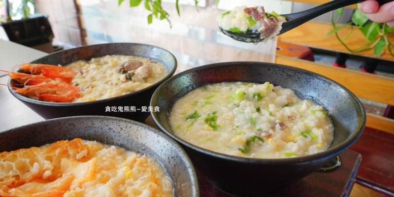 高雄苓雅區美食 粥賀呷-綿而不爛溫和適口,平價好粥品