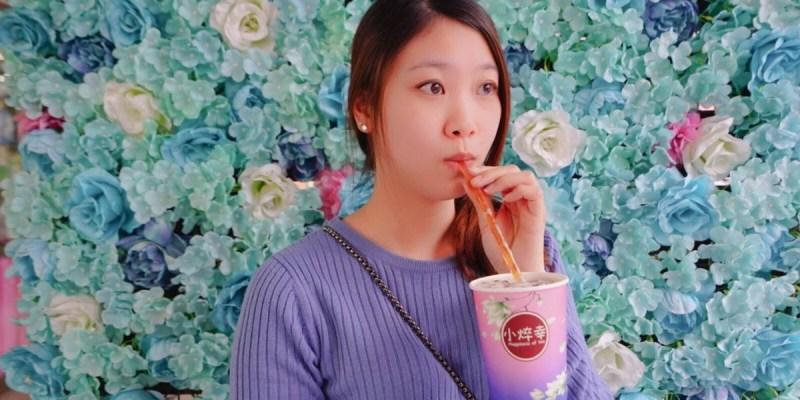 高雄鳳山區飲料 小焠幸幸福手作茶(已歇業)