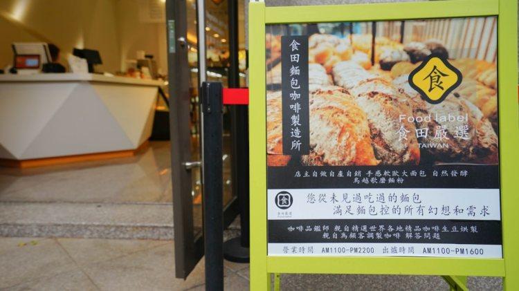 高雄美食 食田麵包咖啡製造所-國際SCA證照咖啡評鑑師與烘培師用心做好麵包