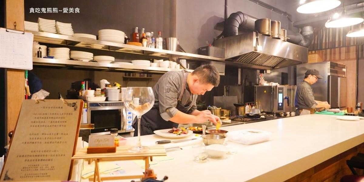 高雄左營區美食 主廚餐桌-能感受心的溫度,創意私廚歐式料理