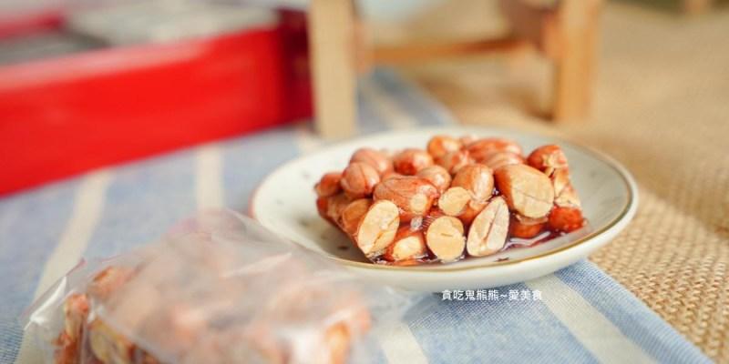 高雄苓雅區美食 田叔叔手工花生糖-純手工製作不甜膩花生糖(已歇業)