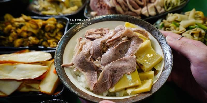 高雄鳳山區美食 林佳慶傳統鵝肉店-鵝肉細嫩有勁,熬煮10小時鵝骨高湯好下飯