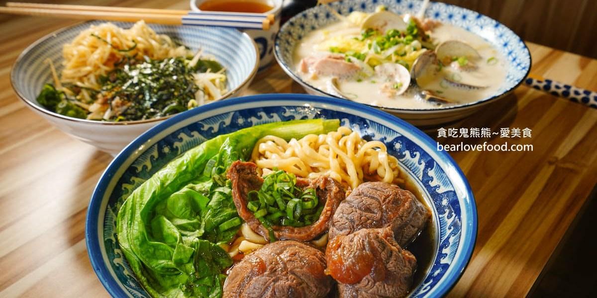 高雄新興區麵店  麵食Mavetu-日式木作文青風麵食堂,必吃蛤蜊雞湯麵
