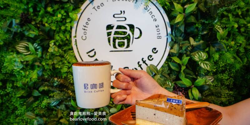 高雄咖啡 君咖啡-生命能缺少咖啡嗎?我說NO-專業檢定咖啡師製作