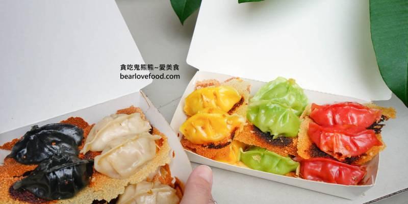 高雄煎餃 泰餃情覺民店-泰式風味,銅板美食好吃開胃