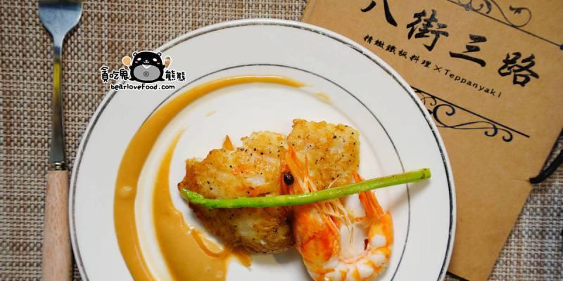 高雄前鎮區美食 八街三路鐵板料理xTeppanyaki-精緻單人中西式鐵板套餐