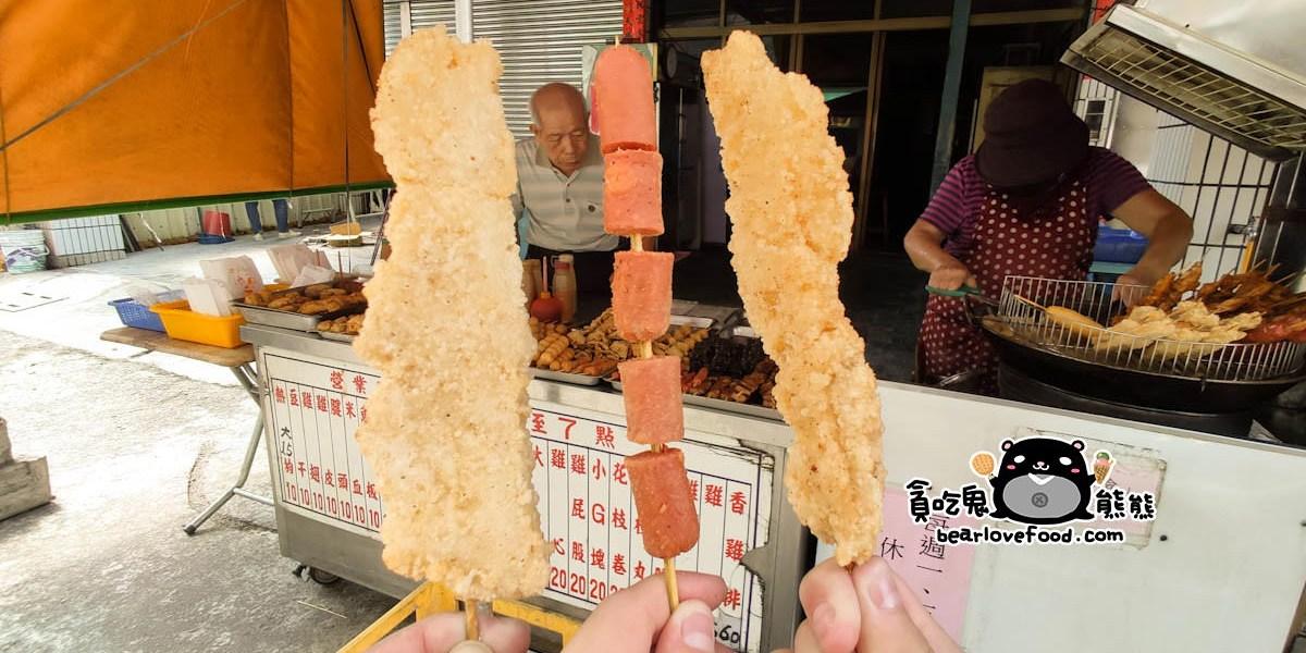高雄前鎮炸肉片  無名炸雞店-阿公阿嬤的懷舊零嘴