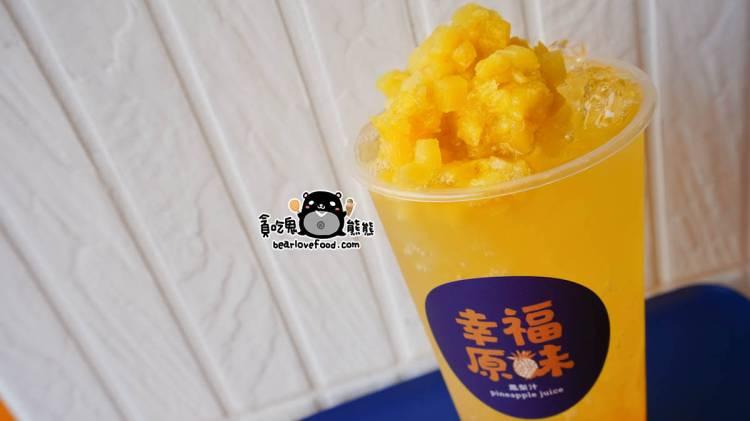 高雄左營區飲料 幸福原味鳳梨汁-來自於大樹17號金鑽鳳梨,真原味真天然