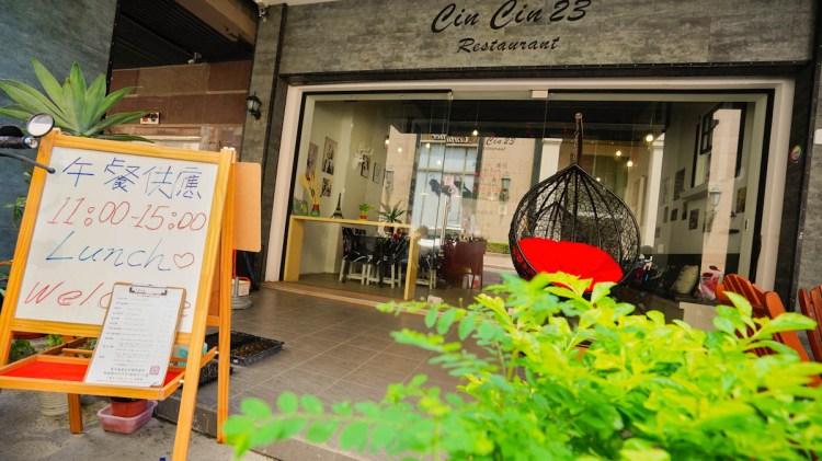 高雄前金區美食 Cin Cin 23美食餐廳-漢神百貨旁小清新午餐定食