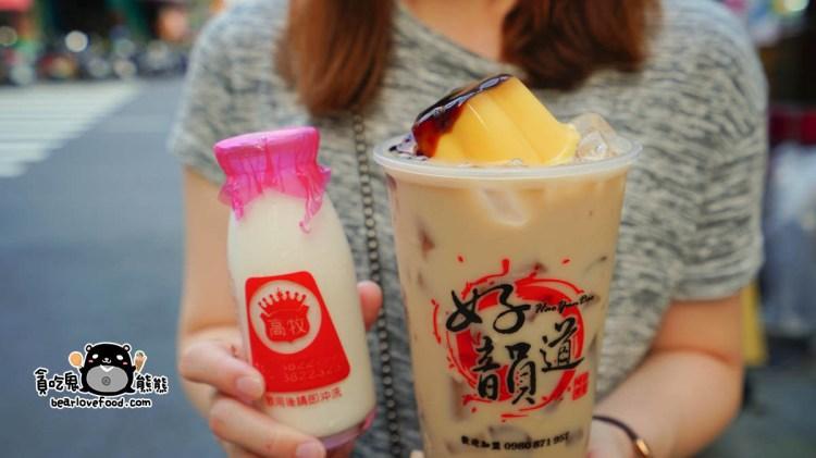高雄三民區飲料 好韻道正忠店-多種天然鮮果茶飲,胖胖杯好喝又不貴