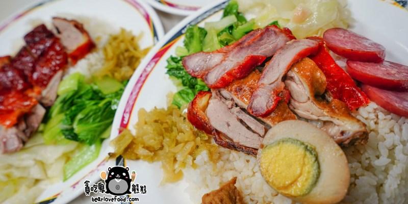 高雄三民區便當 吳記廣式燒臘-飯量夠配菜可以肉也多,好吃不貴的燒臘便當