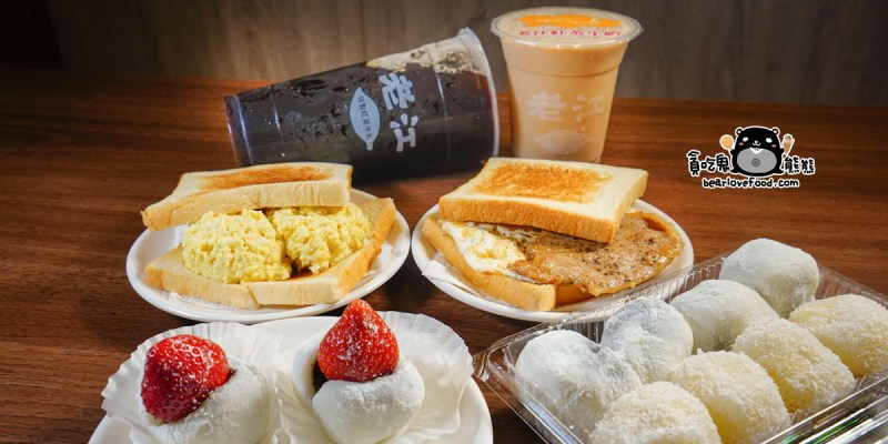 高雄鳳山區美食 老江紅茶牛奶維新店-手工麻糬與草莓大福新上市!好吃又不貴,必吃