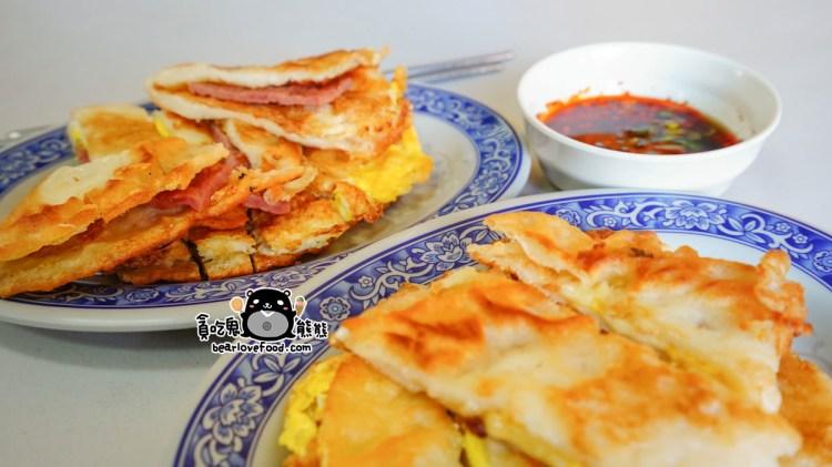 高雄鼓山區早餐 愛蛋古早味蛋餅-超級恰超級脆麵漿蛋餅