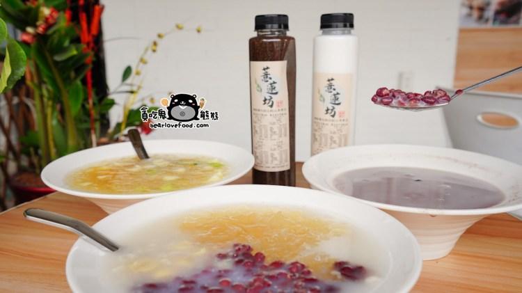 高雄三民區美食 薏蓮坊澄清店-無香精防腐劑手工熬煮料多實在的養身甜湯