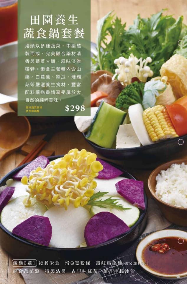 高雄火鍋 九勺涮涮鍋菜單九勺涮涮鍋價錢