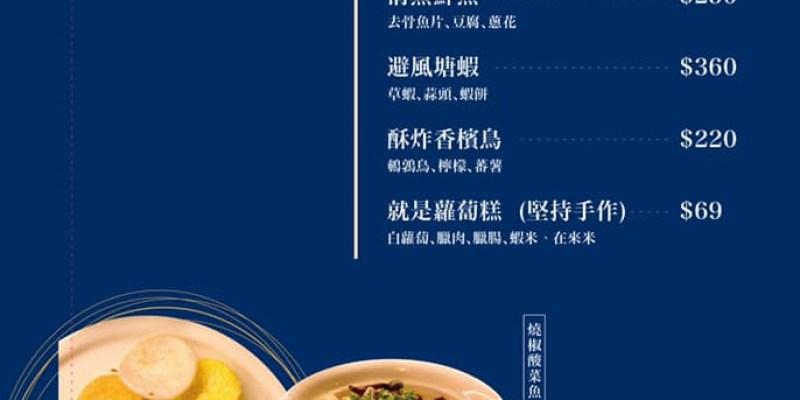 好食寨菜單