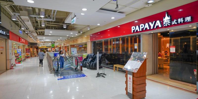Papaya泰。泰式料理。高雄美食菜單完整版