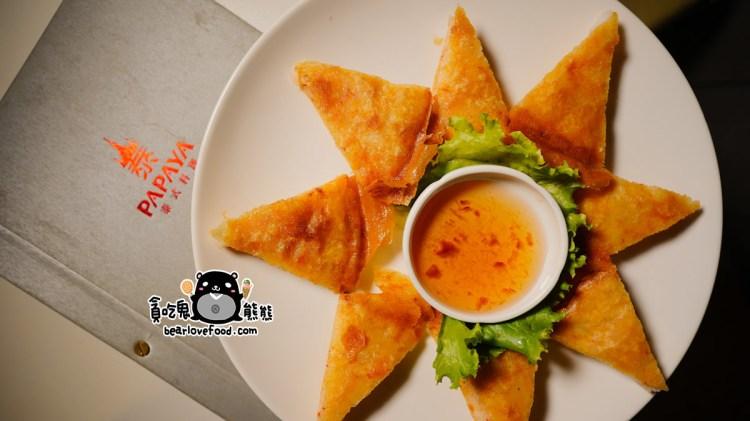 高雄前鎮區泰式料理 Papaya泰-南高雄正宗泰國餐推薦