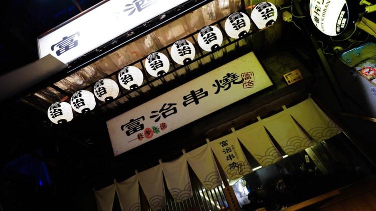 高雄新興區日式串燒推薦 富治串燒-日本醬料,備長炭串燒,把東京居酒屋街直接搬到台灣來