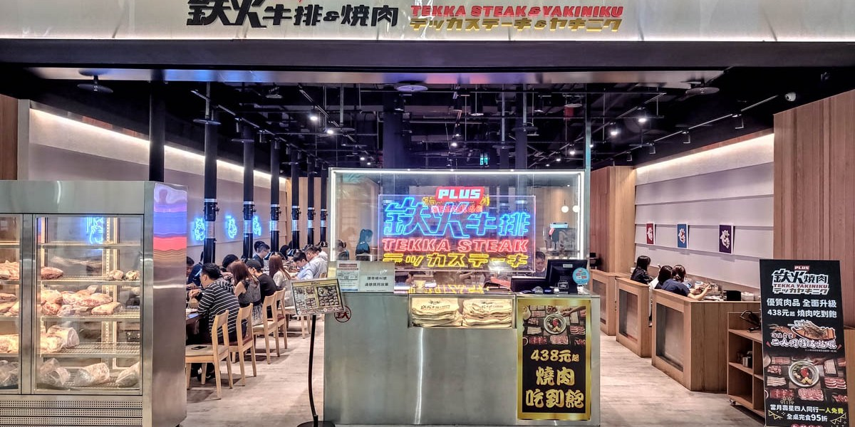 高雄前鎮區燒肉吃到飽 鉄火燒肉Plus高雄夢時代店-438元起優質肉品無限加點,海陸套餐728元起優質肉品海鮮吃到飽