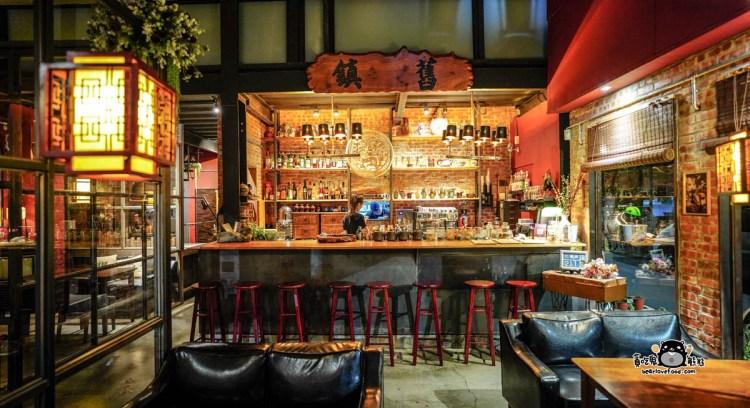 高雄餐酒館推薦 舊鎮-西式餐點與調酒揉入中國風,中式客棧概念酒吧