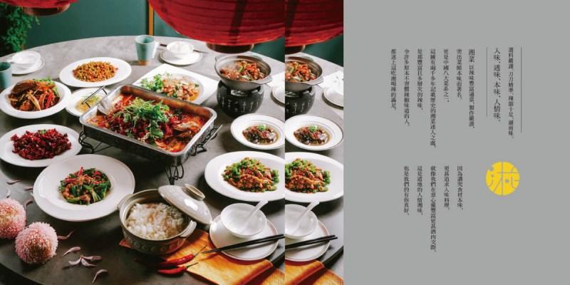 有你真好湘菜沙龍-高雄時代店最新菜單