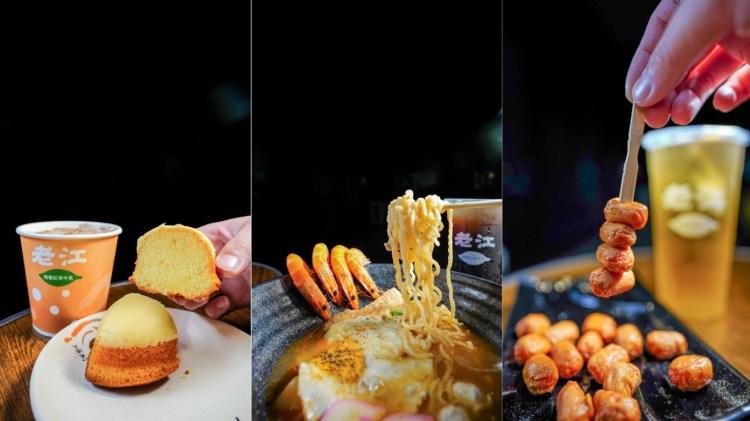 小港美食 老江紅茶牛奶小港店-銅板輕鬆點1+1=50元!鍋燒麵新上市