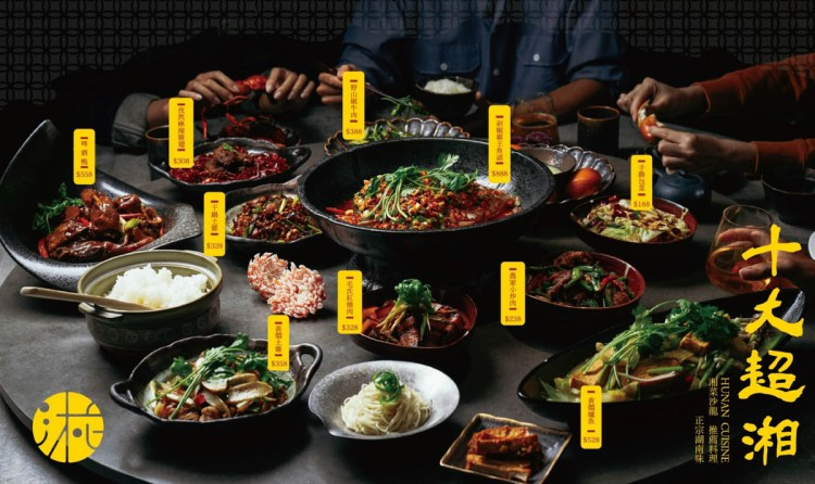 有你真好湘菜沙龍-鼓山店最新菜單