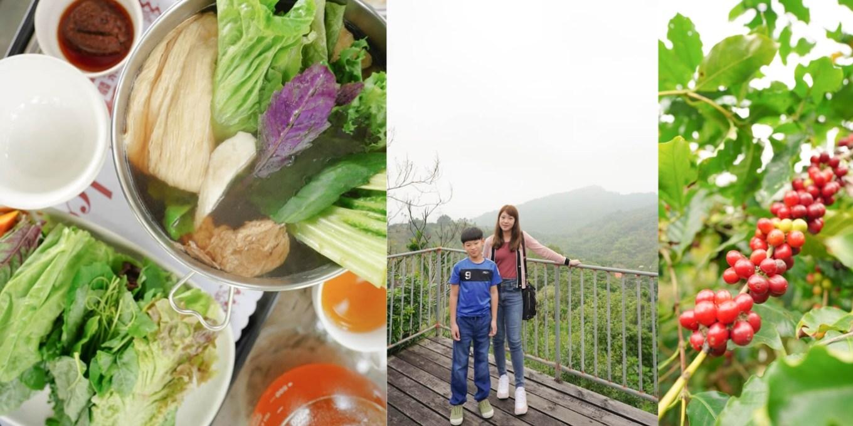 東山美食 十方源咖啡-全素景觀餐廳,自種當季野菜與自種自烘焙東山咖啡