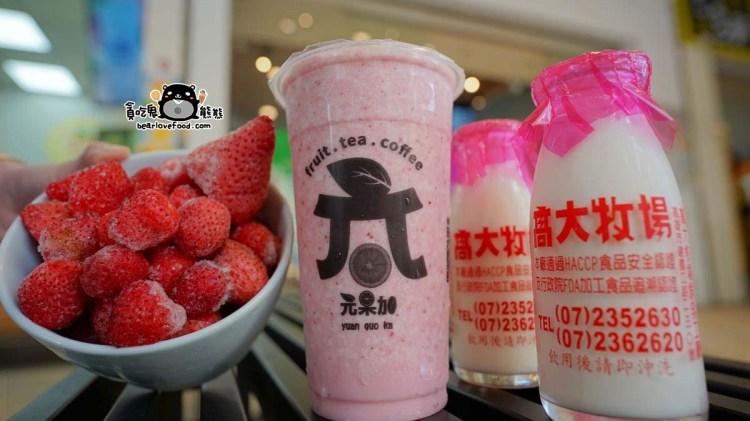 高雄鳳山果汁 元果加正修店-正修科大附近新鮮現榨果汁店,還可以客製化果汁(已歇業)