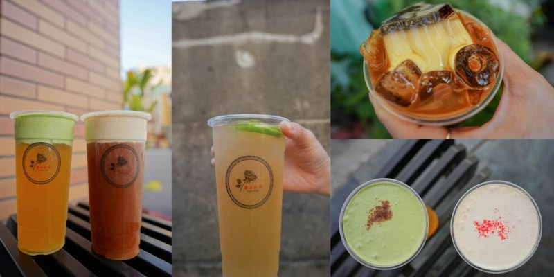 高雄前鎮區飲料 蓁品紅茶-茶廠出來開的飲料店,自己配的茶葉,外面喝不到