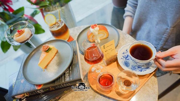 鼓山區咖啡廳 菁coffee drink美術店-凹子底森林公園附近CQI Q Grader 咖啡品質鑑定師的蛋糕甜點店