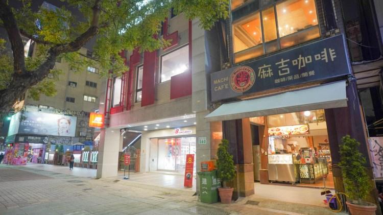新興區美食 麻吉咖啡-新堀江簡餐店,平價消費,加飯不加價,學生族群推薦