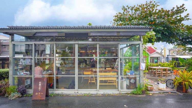 台東東河鄉美食 都蘭小房子-新東糖廠內早午餐,必吃手工蛋糕與布丁