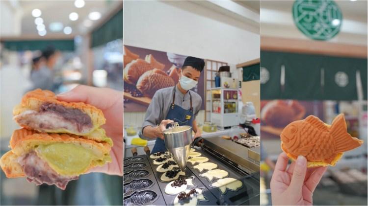 高雄鯛魚燒 京都苑日式甜點專賣店-2021年新口味起司蛋沙拉鯛魚燒與抹茶紅豆麻吉鯛魚燒上市