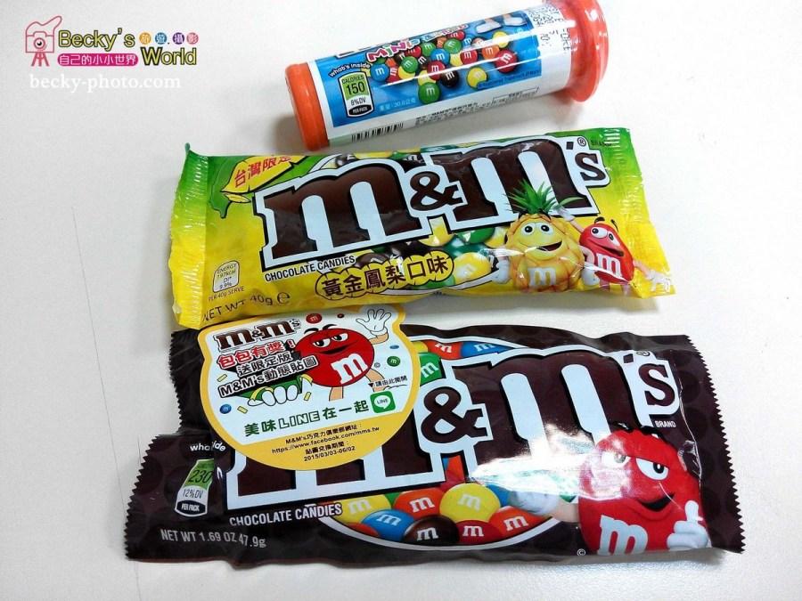 香港人來台灣掃貨伴手禮竟然是限定版的『黃金鳳梨口味  m&m巧克力』