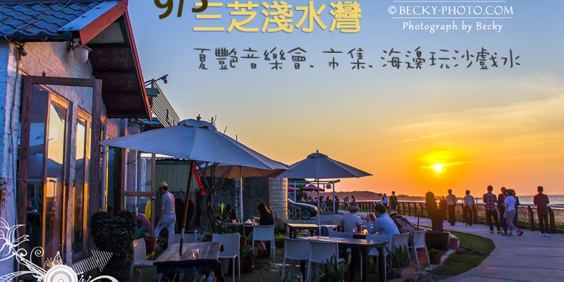 【台北】。三芝淺水灣音樂市集 9/3(六) 海邊玩沙戲水聽音樂!