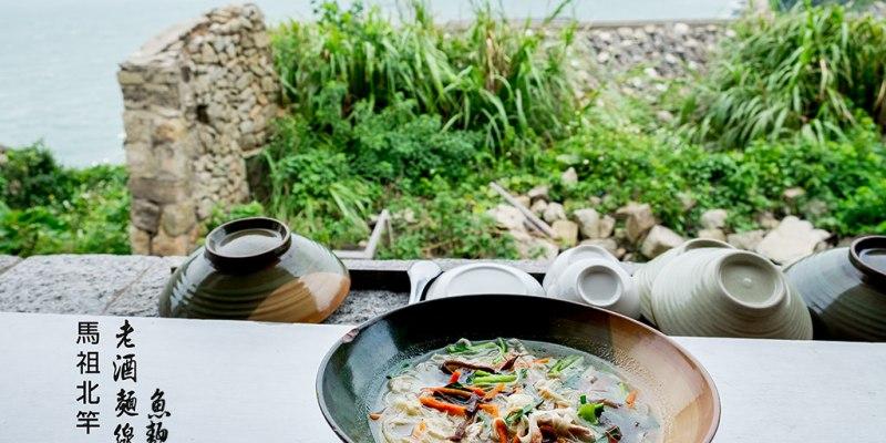 【馬祖】。美食Go! 跟著 [自己的小小世界]到馬祖旅遊吃老酒麵線、魚麵魚餃、紅糟料理、淡菜佛手和成回憶的阿珠虫弟餅