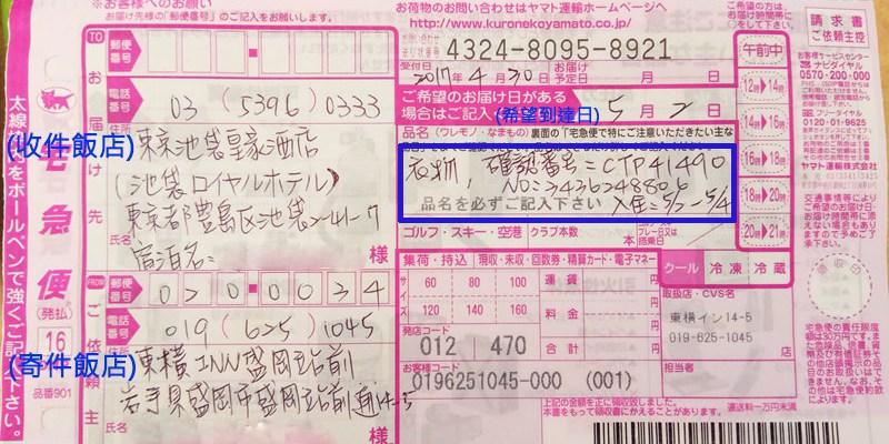 日本宅急便「黑貓宅急便」日本行李寄送到飯店機場如何寫?如何寄?