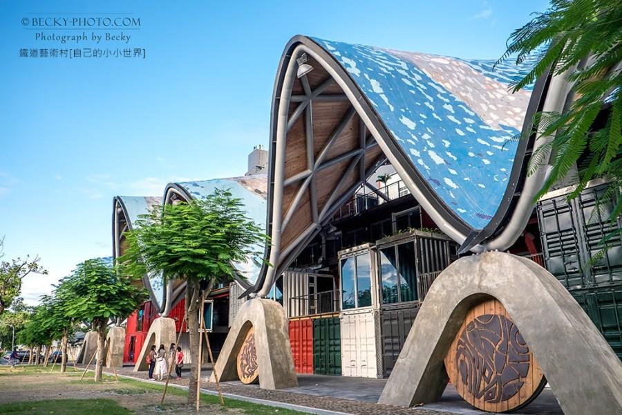 【台東】。文青拍照景點 台東鐵道藝術村貨櫃屋